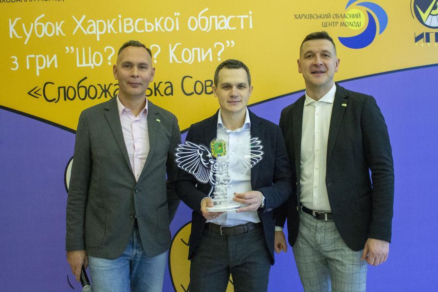 Олексій Кучер привітав фіналістів Кубку Харківської області зі «Що? Де? Коли?»