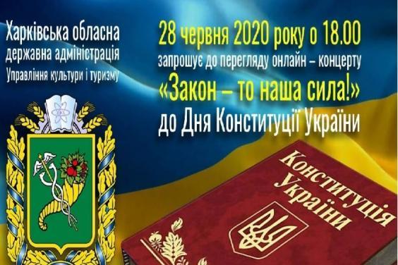 До Дня Конституції України відбудеться онлайн-концерт за участю провідних виконавців Харківської області