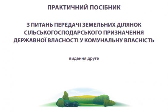 Презентовано Посібник з передачі земель громадам