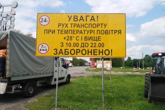 В області діє сезонне обмеження руху для вантажівок за температури повітря вище +28 С