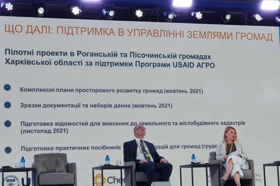На всеукраїнському форумі з питань децентралізації презентували проєкти громад Харківщини