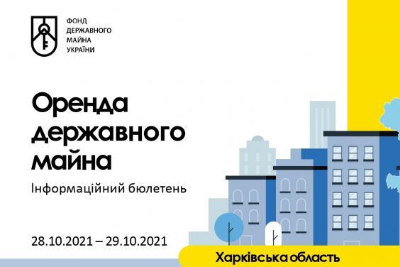 Щотижневий бюлетень щодо оренди державного майна на Харківщині