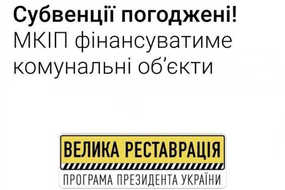 Відновлення об'єктів «Великої реставрації» Харківщини фінансуватимуть бюджетом Мінкульту