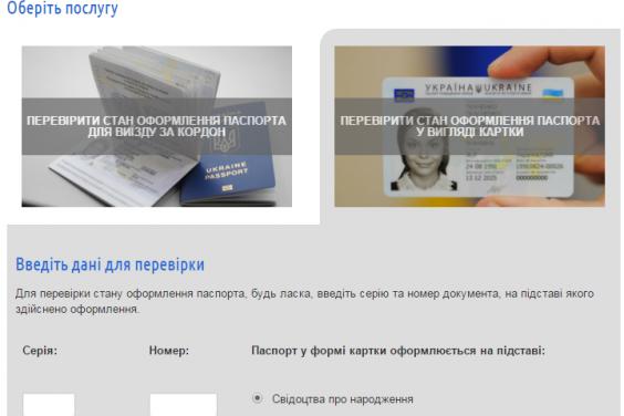 Тепер й стан оформлення паспорту громадянина України можна відслідкувати онлайн