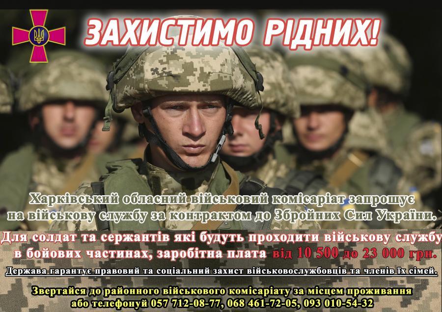 Служба по контракту в украине вакансии купить квартиру ницца