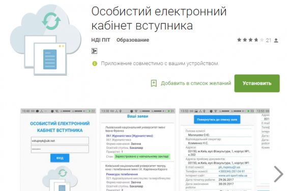 Запущено мобильное приложение к электронному кабинету абитуриента