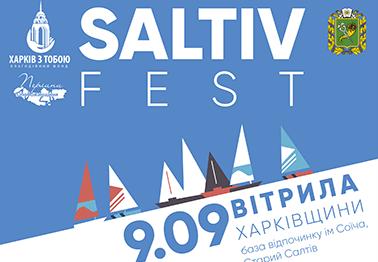 Регата и исторические реконструкции: В эти выходные на Харьковщине проходит фестиваль Saltivfest