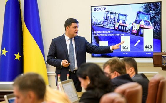 В Кабмине представили проект Госбюджета на 2018 год с доходами свыше 1 трлн грн