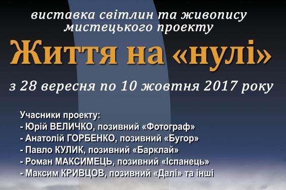 Харьковчанам покажут художественный проект