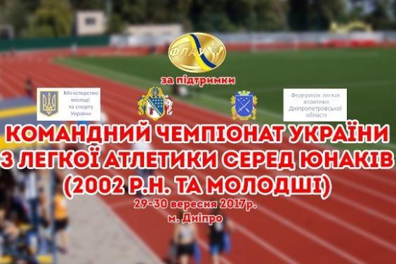 Харьковчане заняли второе место на чемпионате Украины