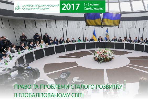 В Харьковскую область съедутся юристы со всего мира