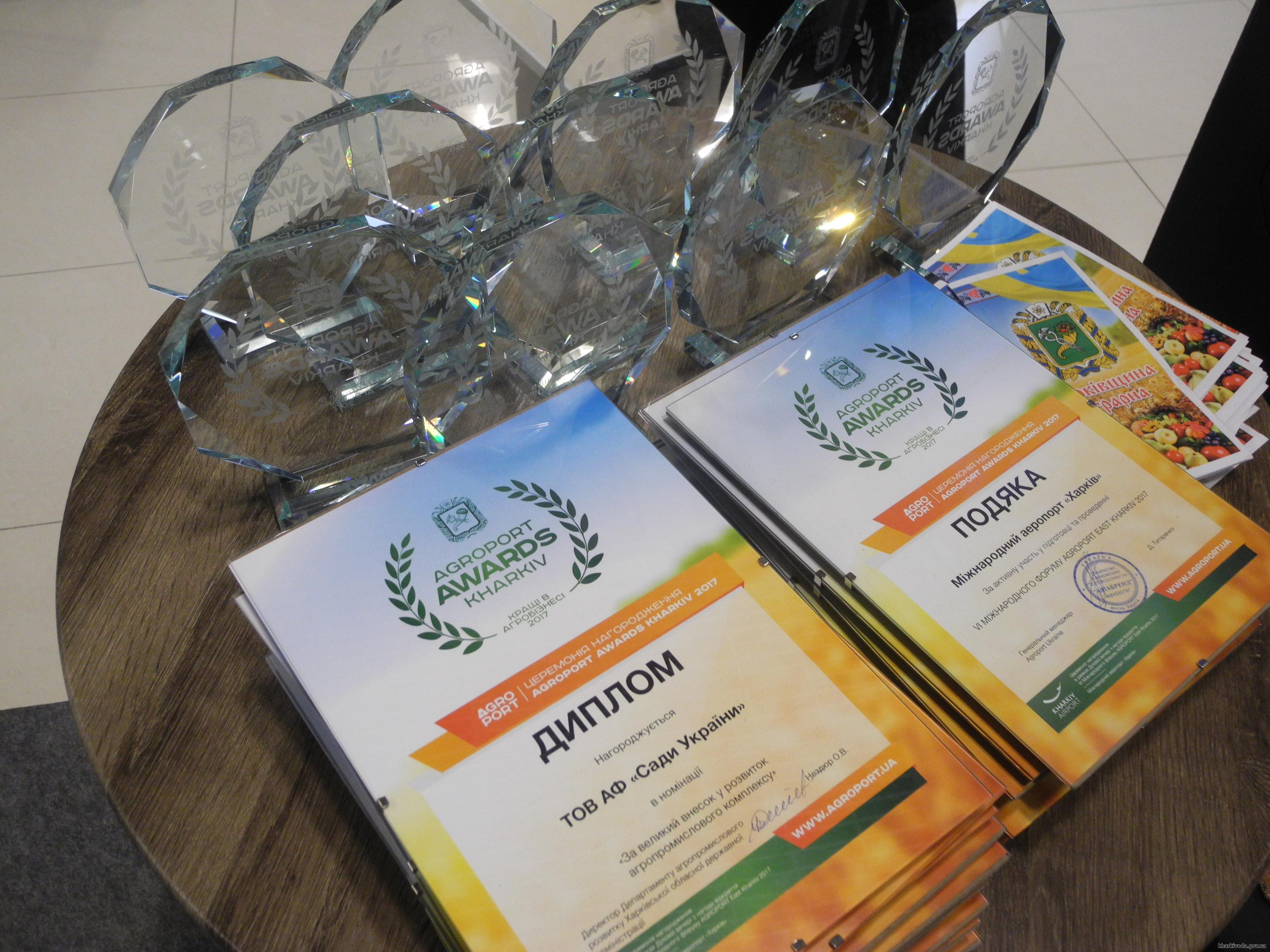 Марк Беккер вручил лучшим аграриям региона награды Agroport Awards Kharkiv 2017 (ФОТО)