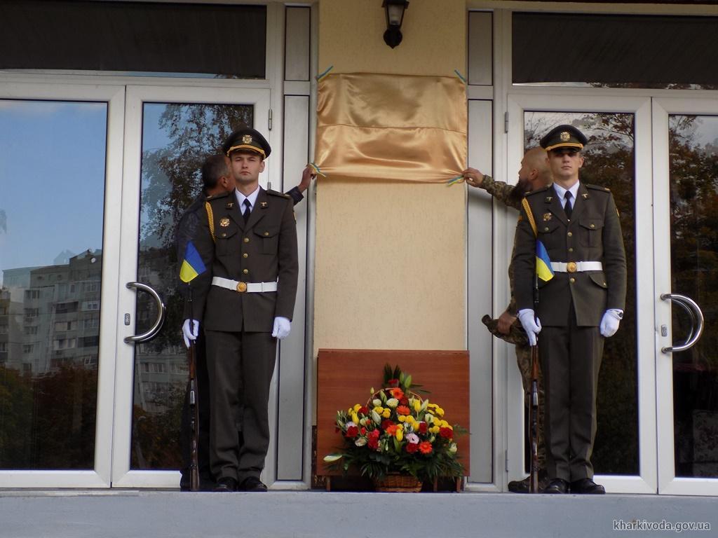 В Харькове открыли мемориальную доску майору Сергею Лобову (ФОТО)