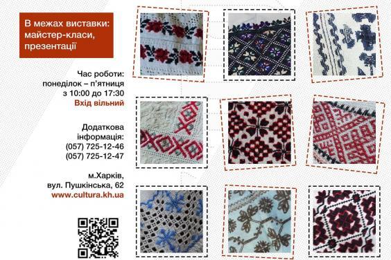 Областной центр культуры и искусства представляет выставку украинских вышиванок из частной коллекции Ирины Шегды
