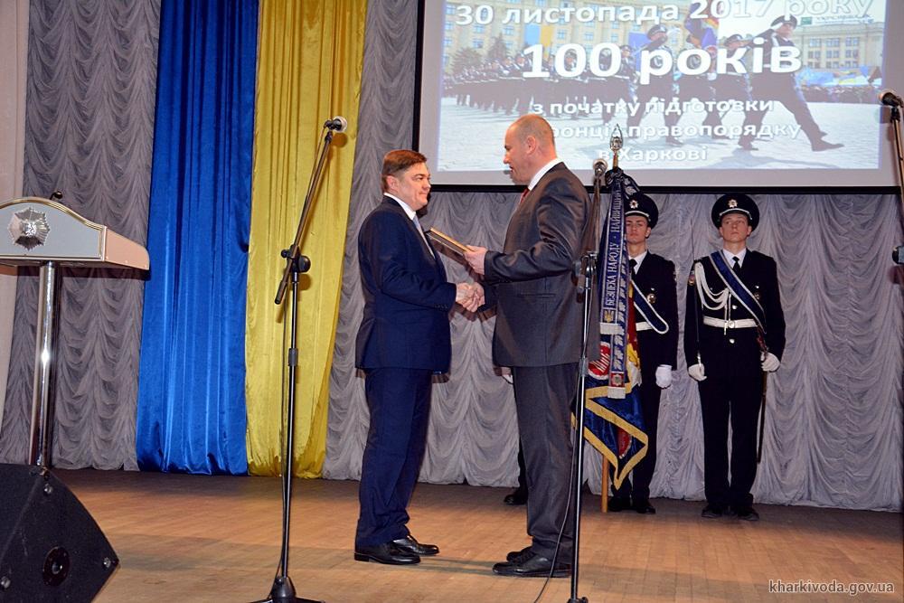 В Харькове отметили 100-летие начала подготовки сотрудников службы охраны правопорядка (ФОТО)