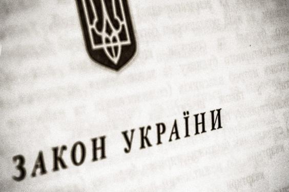 Президент подписал Закон Украины «О жилищно-коммунальных услугах»