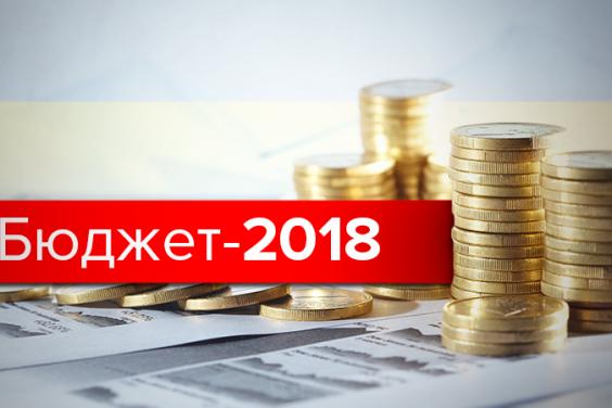 Парламент принял Государственный бюджет на 2018 год
