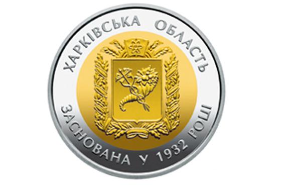 Введена в обращение памятная монета «85 лет Харьковской области»