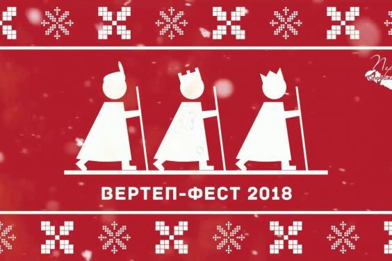 13-14 января на Харьковщине пройдет фестиваль «Вертеп – фест - 2018»