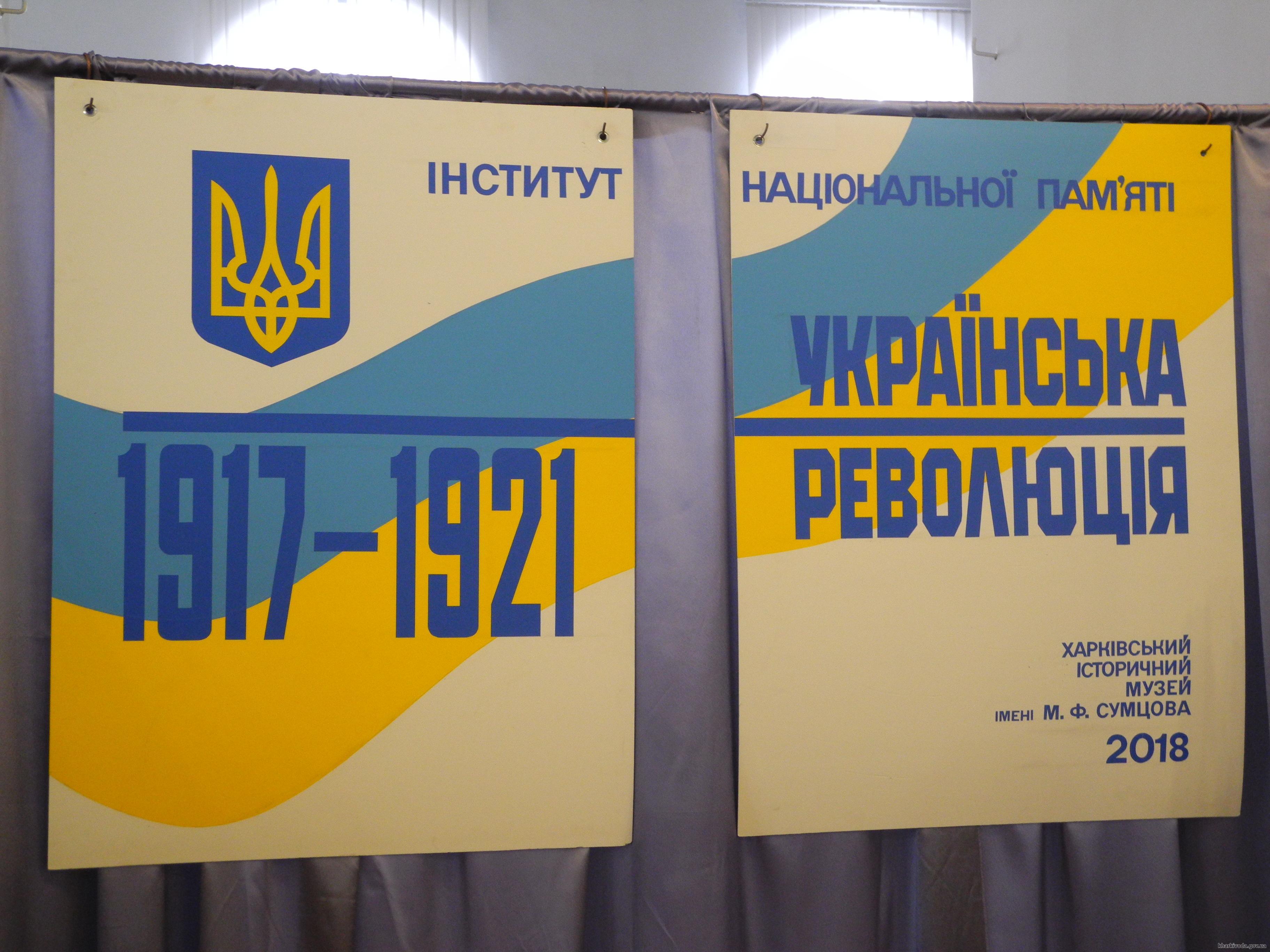 Харьковчанам представили выставку, посвященную столетию Украинской революции (ФОТО)