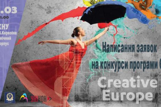 У Харкові презентують програму ЄС «Креативна Європа»