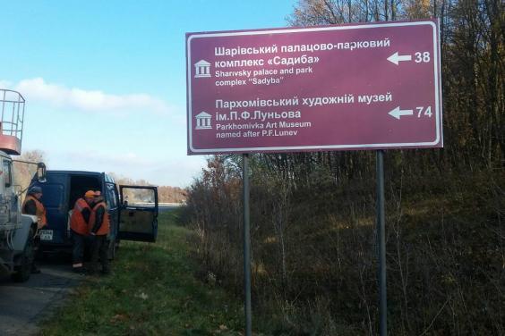 У регіоні з'явились перші туристично-інформаційні дорожні вказівники